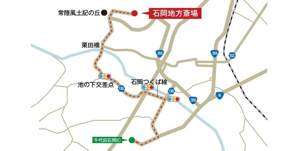 石岡地方斎場への車での行き方・アクセスを記した地図