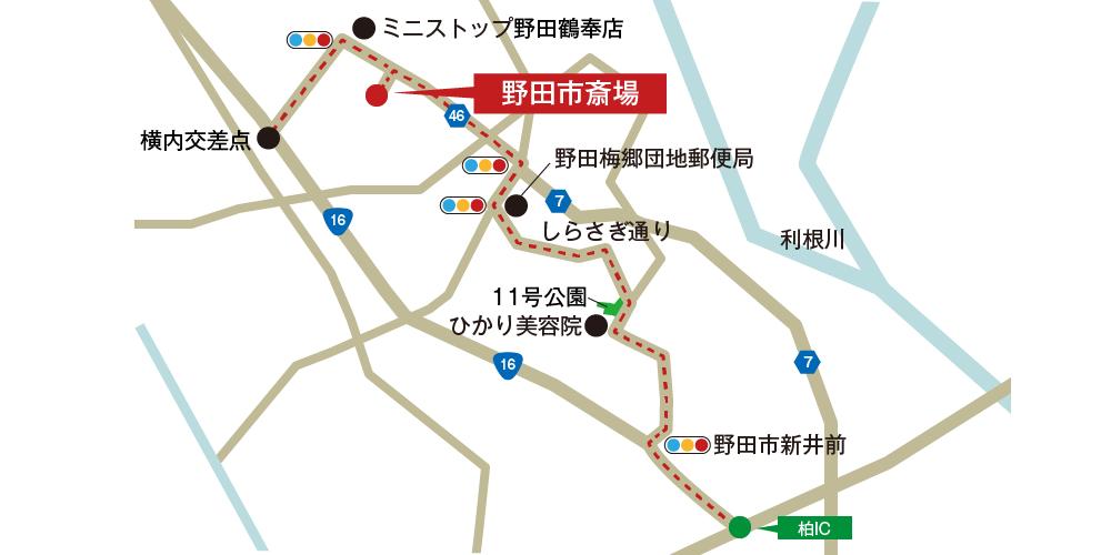 野田市斎場への車での行き方・アクセスを記した地図