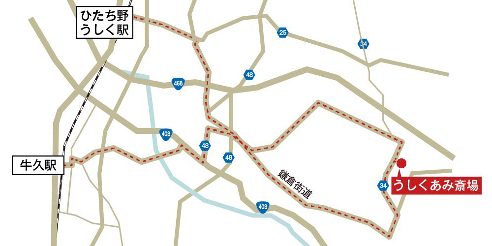 うしくあみ斎場への徒歩・バスでの行き方・アクセスを記した地図