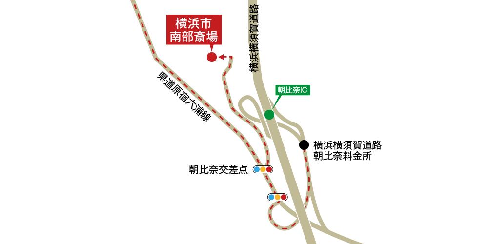 横浜市南部斎場への車での行き方・アクセスを記した地図