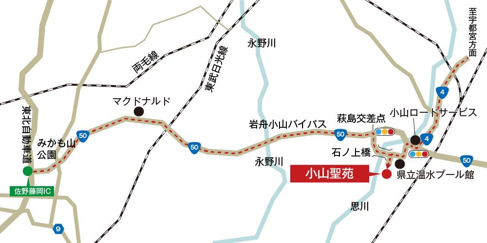 小山聖苑への車での行き方・アクセスを記した地図