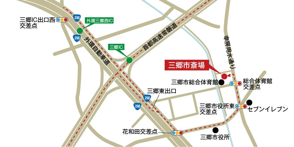 三郷市斎場への車での行き方・アクセスを記した地図