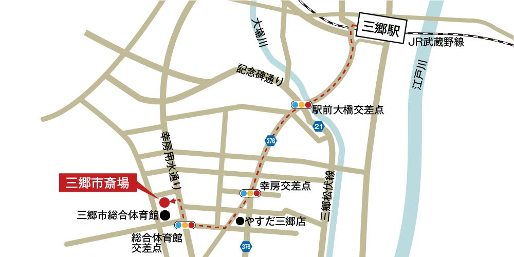 三郷市斎場への徒歩・バスでの行き方・アクセスを記した地図