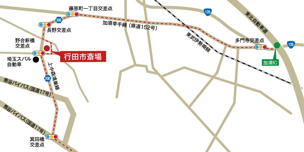 行田市斎場への車での行き方・アクセスを記した地図