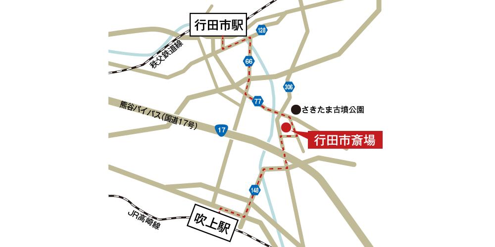 行田市斎場への徒歩・バスでの行き方・アクセスを記した地図