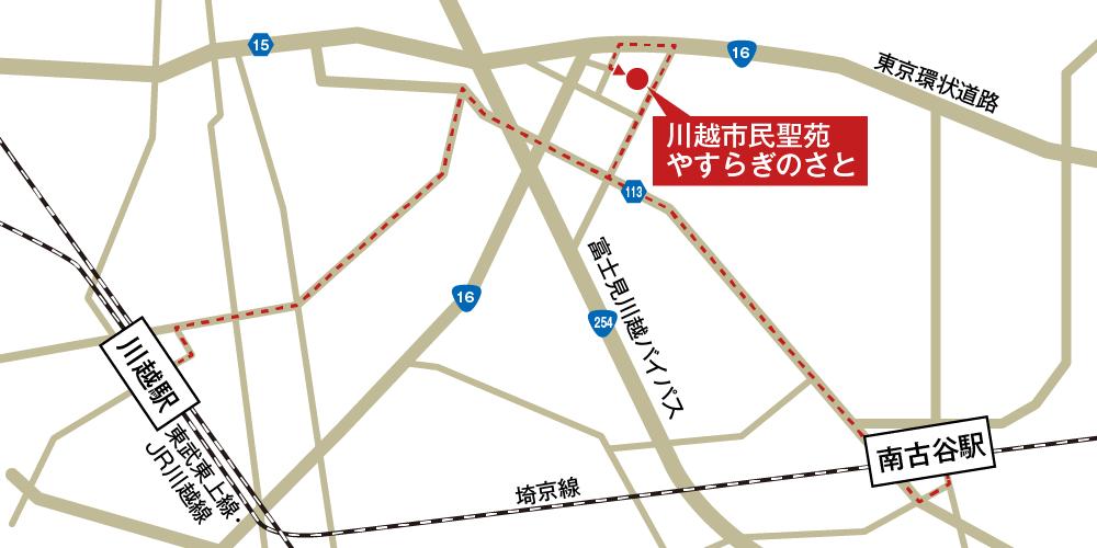 川越市民聖苑やすらぎのさとへの徒歩・バスでの行き方・アクセスを記した地図