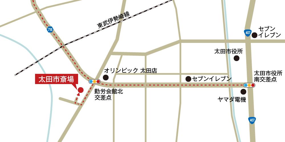 太田市斎場への車での行き方・アクセスを記した地図