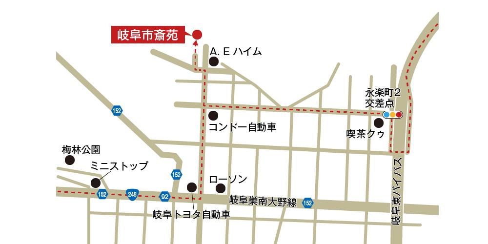 岐阜市斎苑への車での行き方・アクセスを記した地図