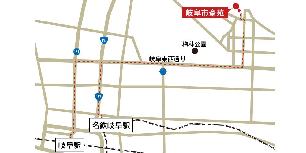 岐阜市斎苑への徒歩・バスでの行き方・アクセスを記した地図
