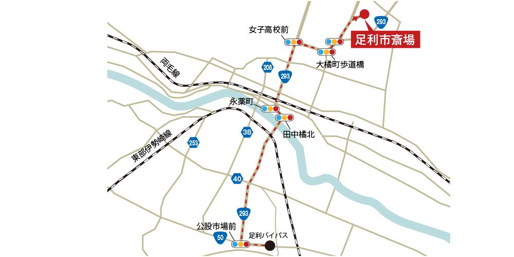 足利市斎場への車での行き方・アクセスを記した地図