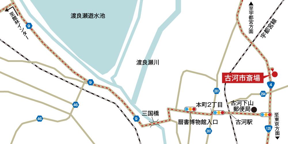 古河市斎場への車での行き方・アクセスを記した地図