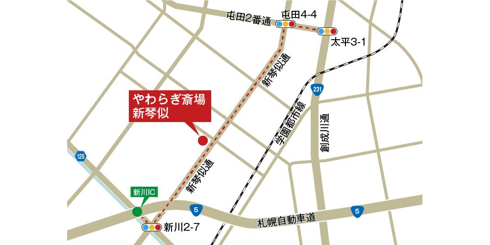 やわらぎ斎場新琴似への車での行き方・アクセスを記した地図