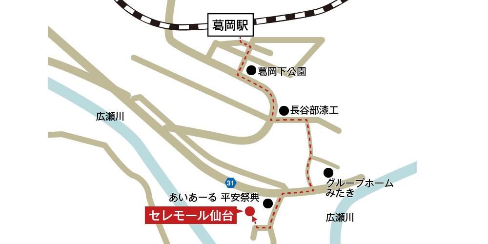 セレモール仙台への徒歩・バスでの行き方・アクセスを記した地図