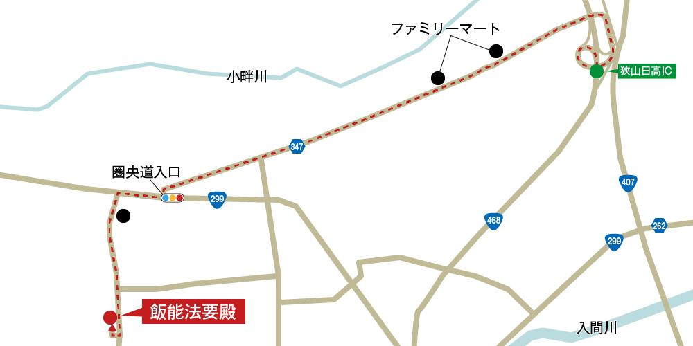 飯能法要殿への車での行き方・アクセスを記した地図