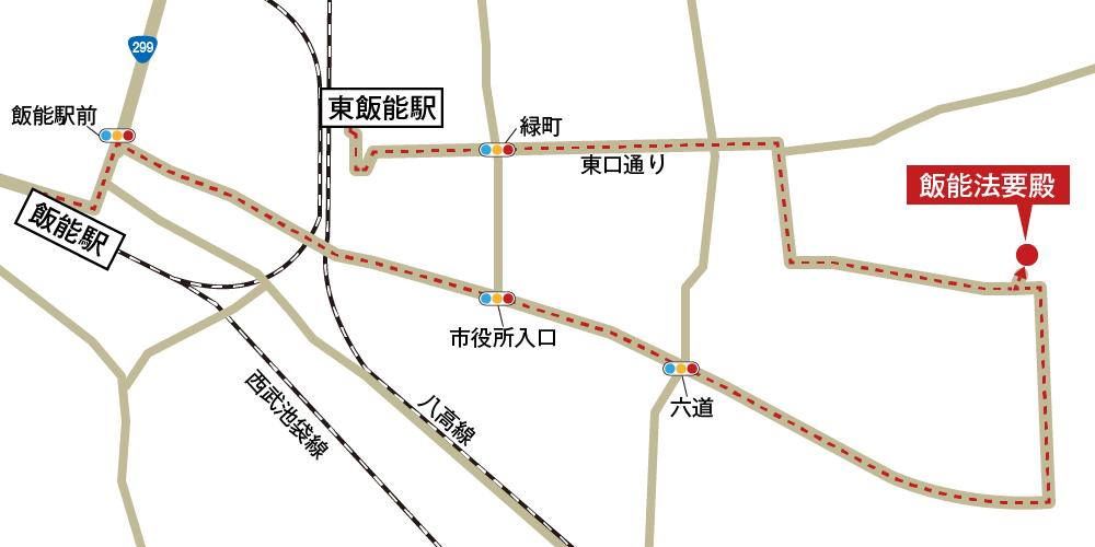 飯能法要殿への徒歩・バスでの行き方・アクセスを記した地図
