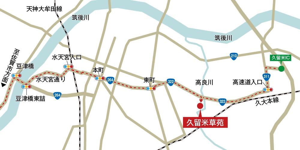 久留米草苑への車での行き方・アクセスを記した地図