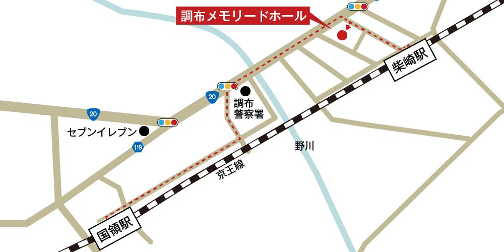 調布メモリードホールへの徒歩・バスでの行き方・アクセスを記した地図