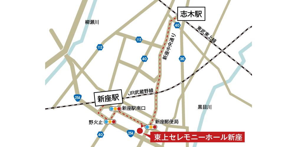 東上セレモニーホール新座への徒歩・バスでの行き方・アクセスを記した地図
