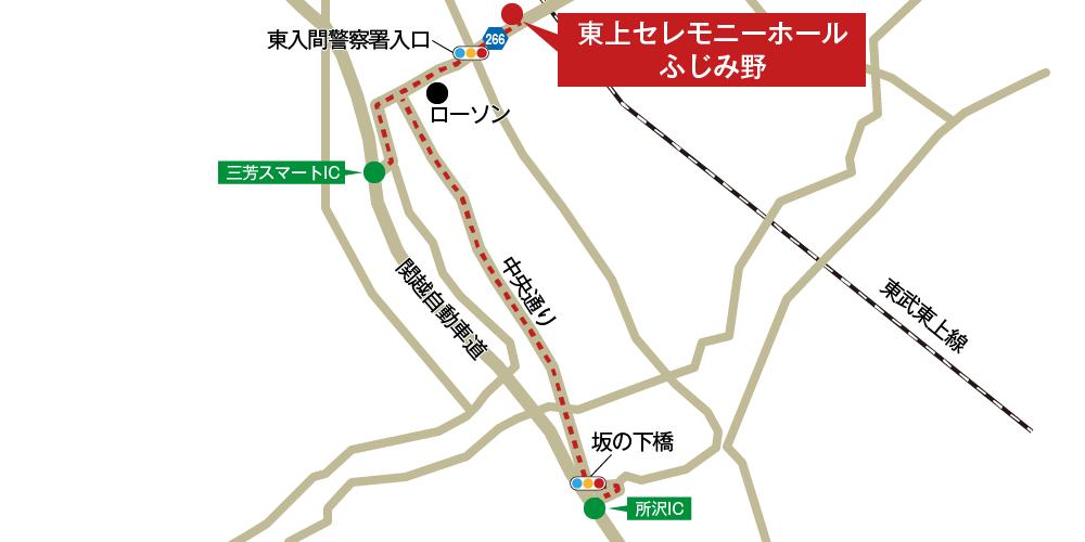 東上セレモニーホールふじみ野への車での行き方・アクセスを記した地図