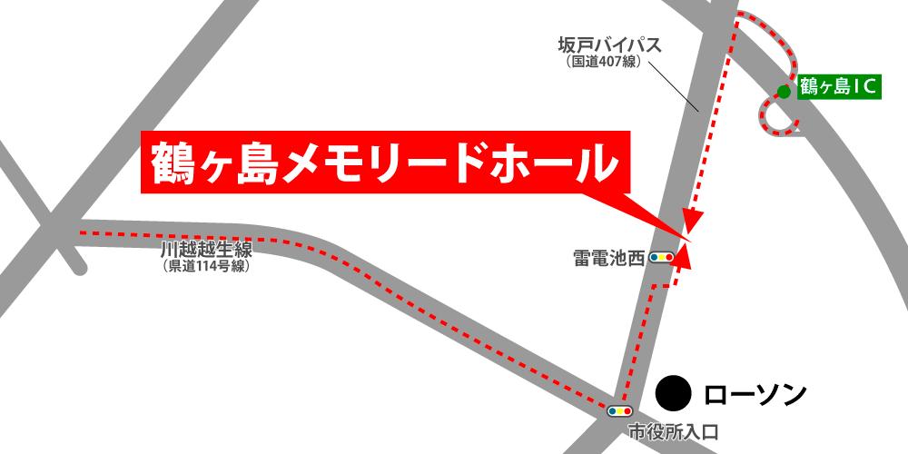 鶴ヶ島メモリードホールへの車での行き方・アクセスを記した地図