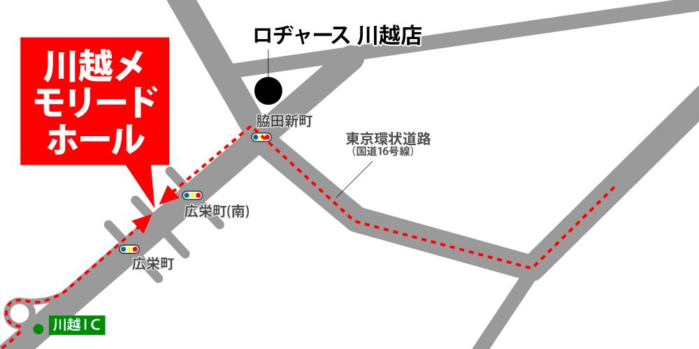 川越メモリードホールへの車での行き方・アクセスを記した地図