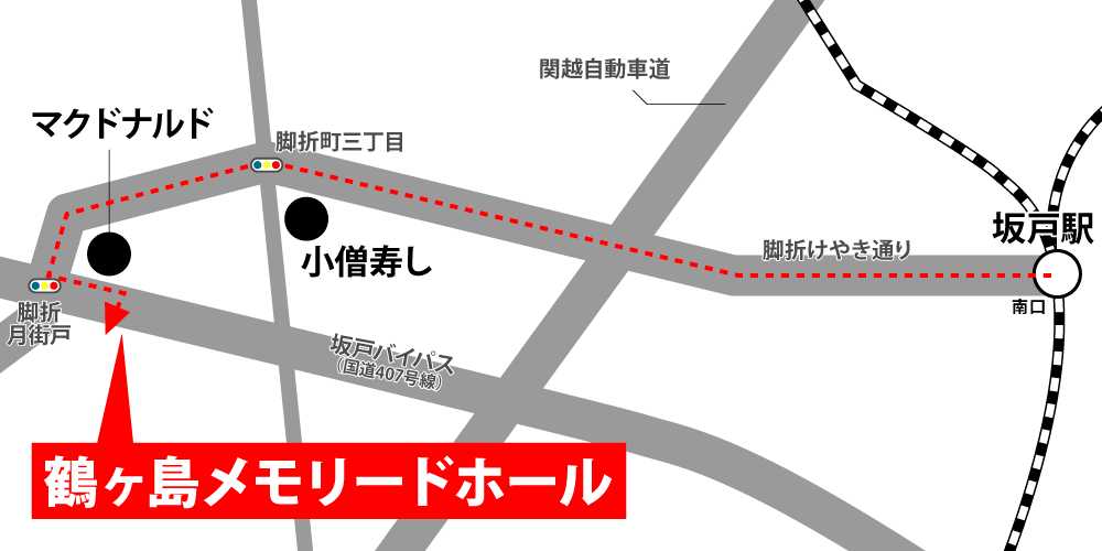 鶴ヶ島メモリードホールへの徒歩・バスでの行き方・アクセスを記した地図