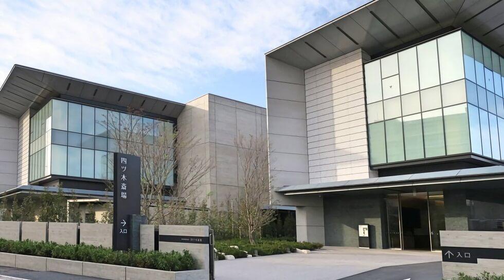 東京博善株式会社が運営する四ツ木斎場の外観