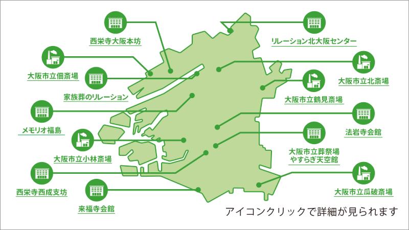 大阪市内の葬儀場・火葬場を示した地図