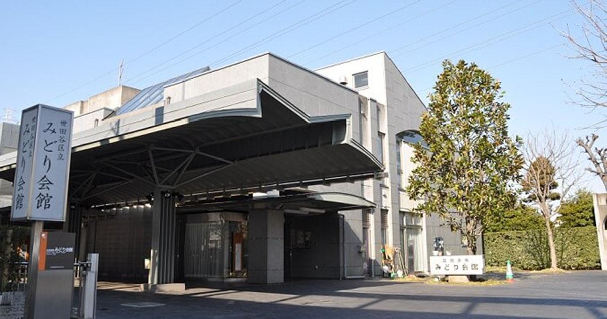 世田谷区の葬儀場「みどり会館」外観