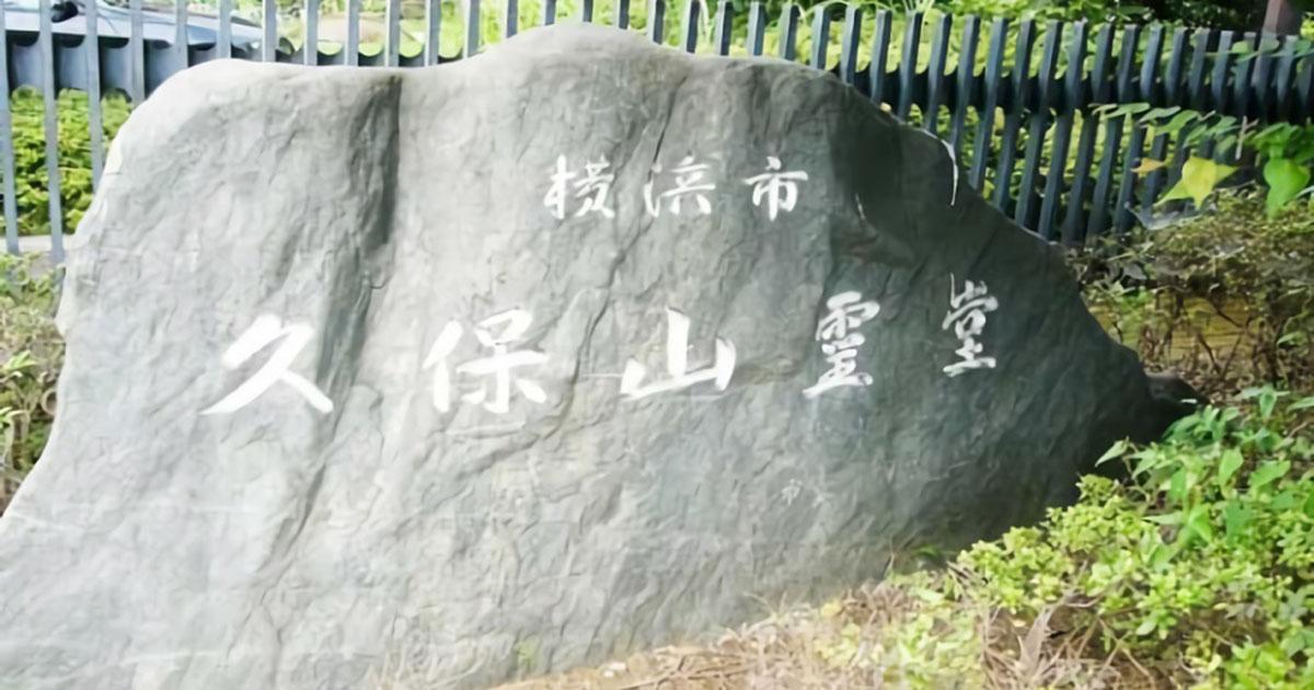 横浜市西区の斎場「久保山霊堂・久保山斎場」外観