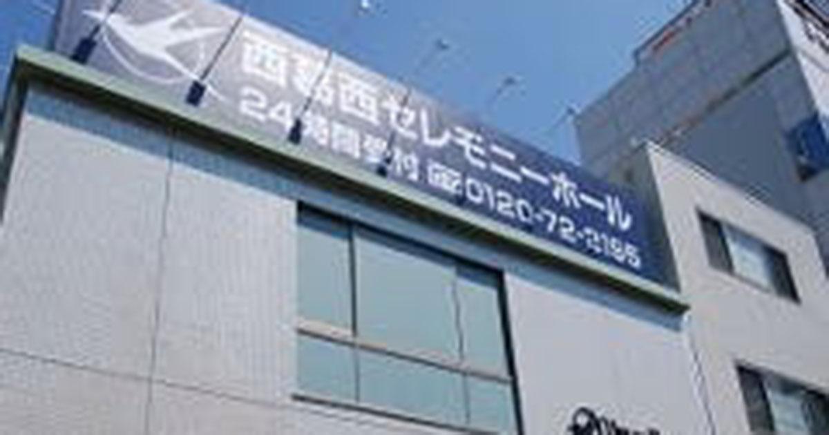 江戸川区西葛西の民営斎場「西葛西セレモニーホール」外観