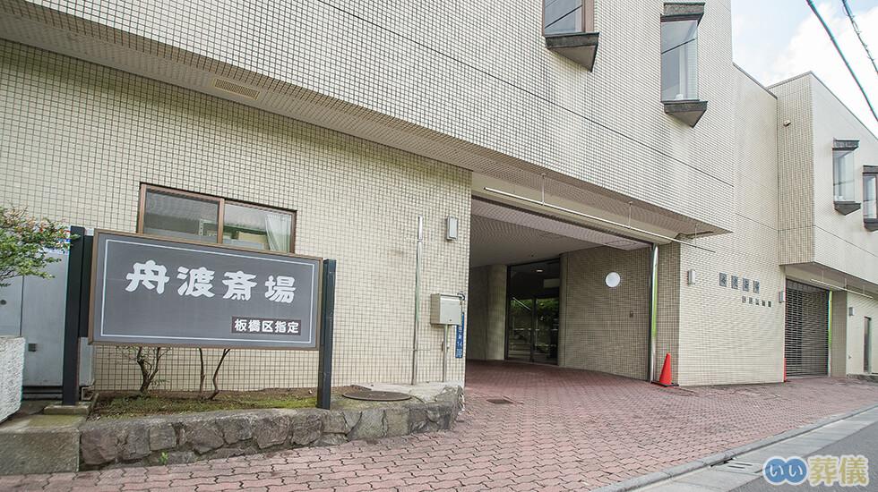 東京都板橋区にある葬儀場「舟渡斎場」の外観写真