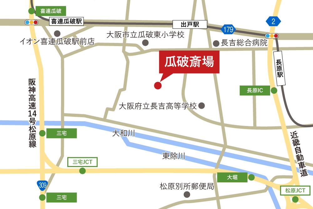 瓜破斎場への車での行き方・アクセスを記した地図