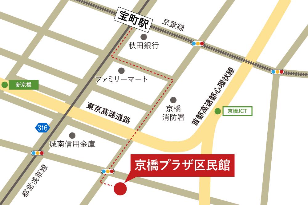 京橋プラザ区民館への徒歩・バスでの行き方・アクセスを記した地図