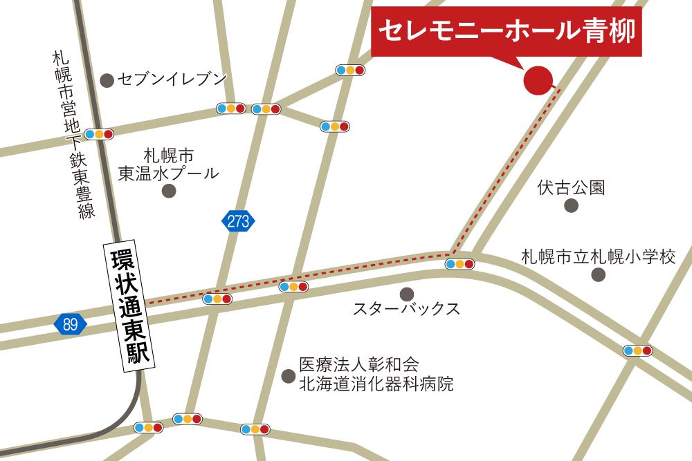 セレモニーホール青柳への徒歩・バスでの行き方・アクセスを記した地図