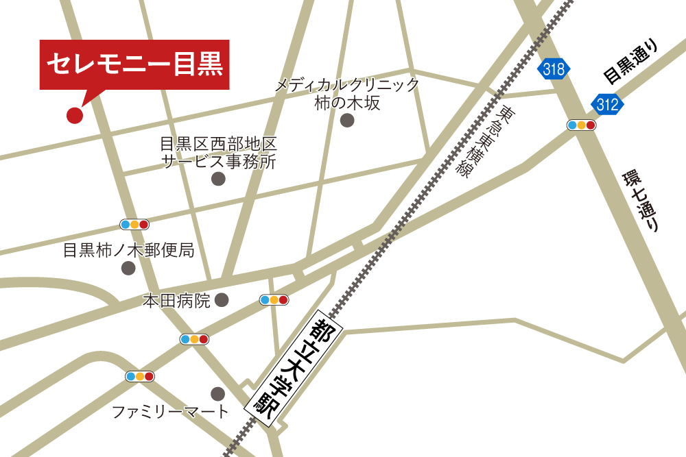 セレモニー目黒への車での行き方・アクセスを記した地図