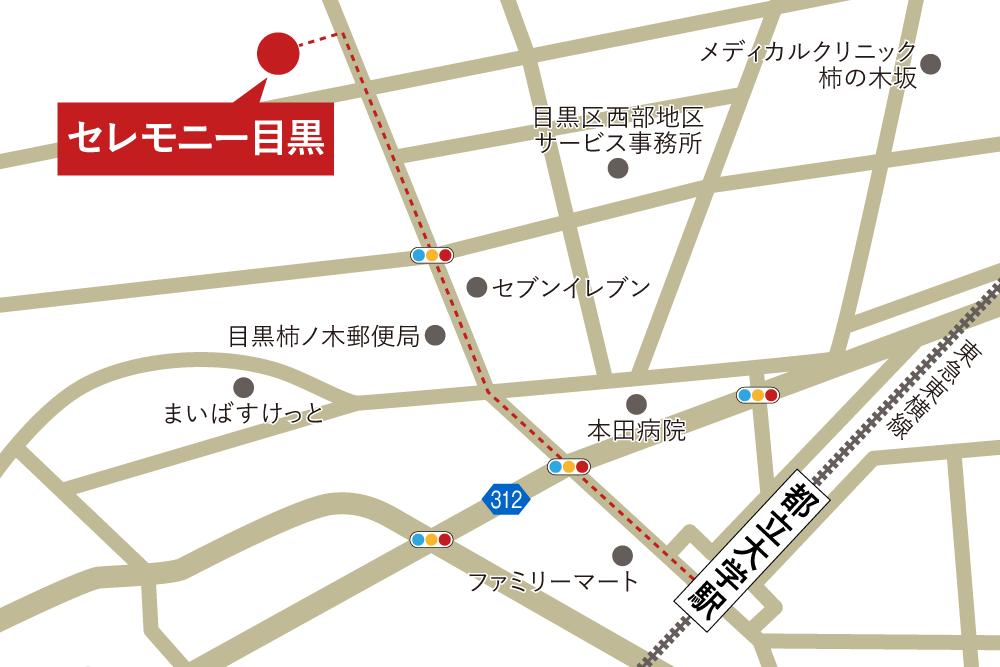 セレモニー目黒への徒歩・バスでの行き方・アクセスを記した地図