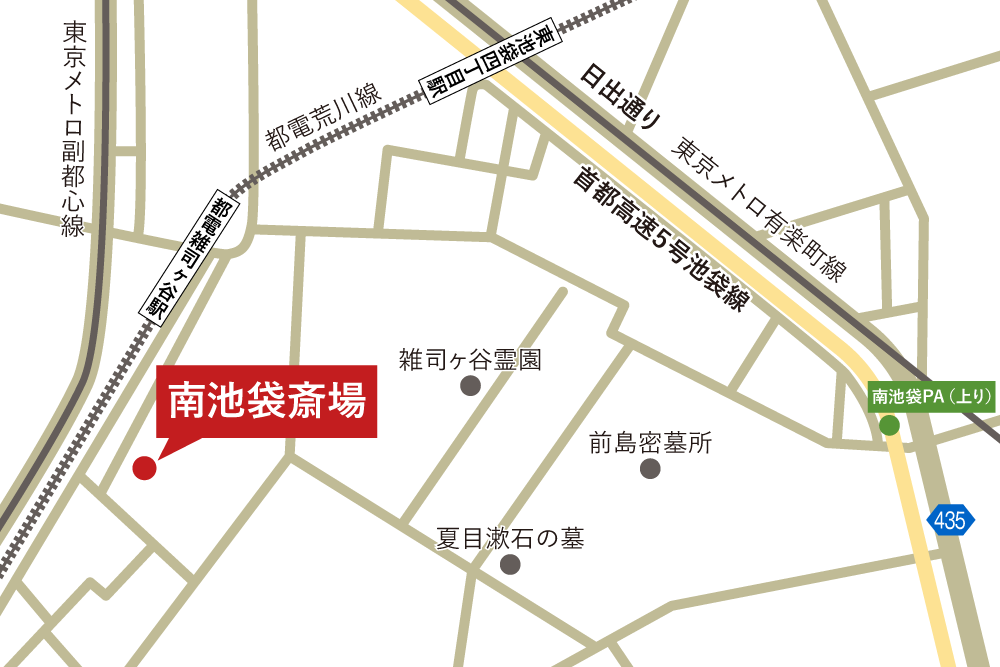 南池袋斎場への車での行き方・アクセスを記した地図