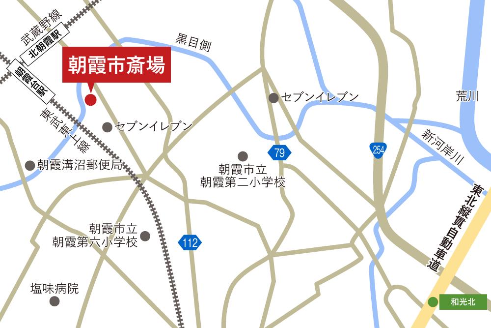 朝霞市斎場への車での行き方・アクセスを記した地図