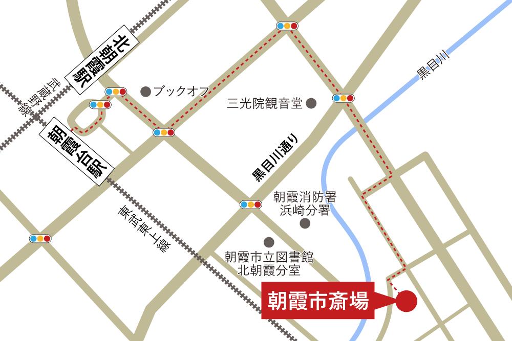 朝霞市斎場への徒歩・バスでの行き方・アクセスを記した地図