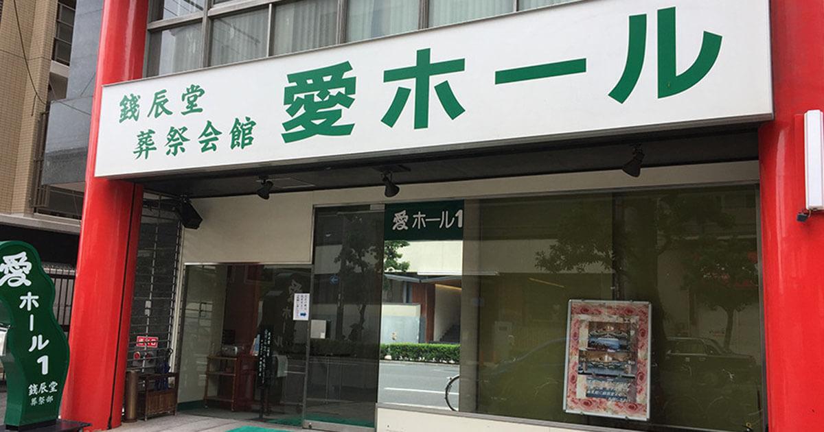 大阪市の葬儀場「愛ホール」の外観写真