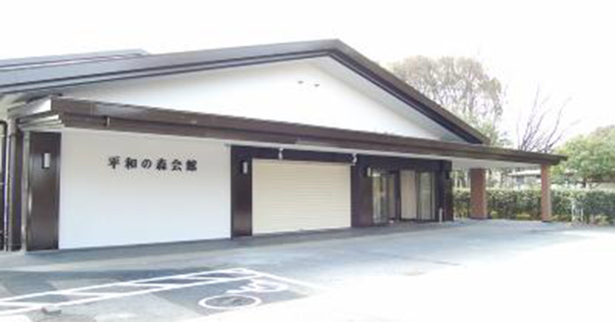大田区の葬儀場「平和の森会館」外観