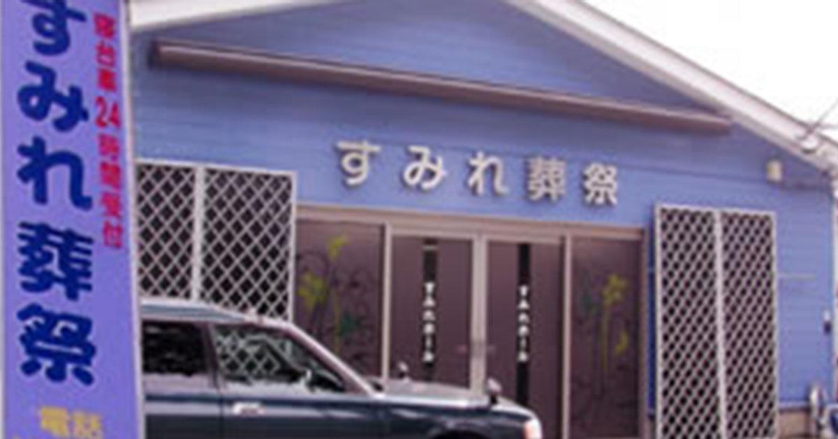 横浜市瀬谷区の葬儀場「すみれホール」外観