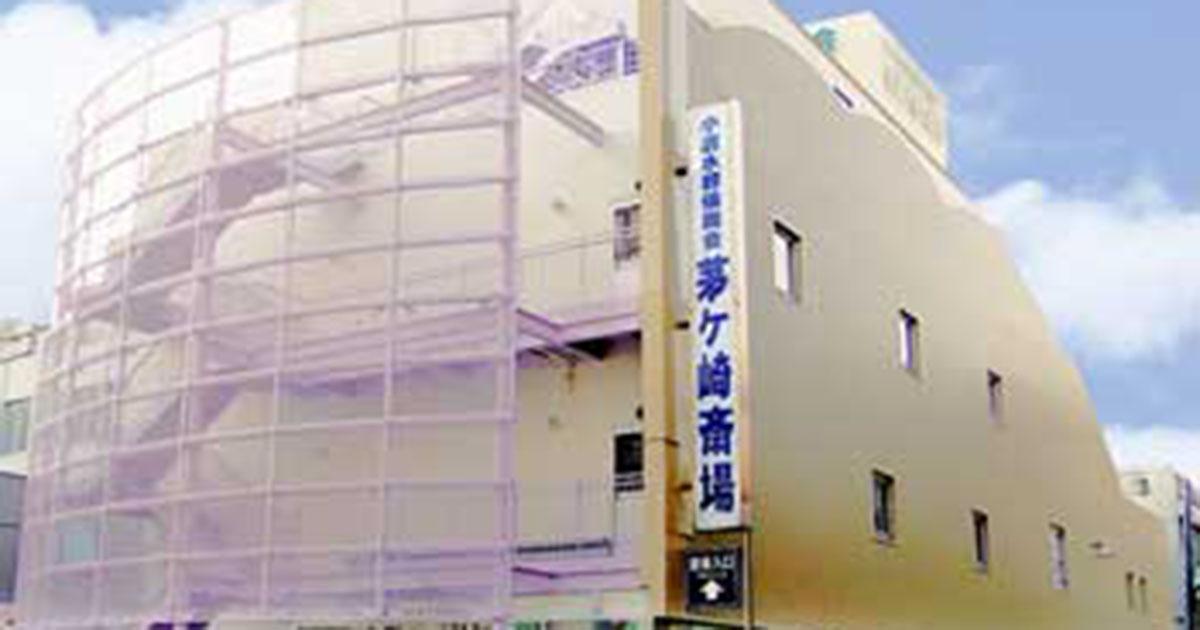 茅ヶ崎市の葬儀場「茅ヶ崎斎場」外観