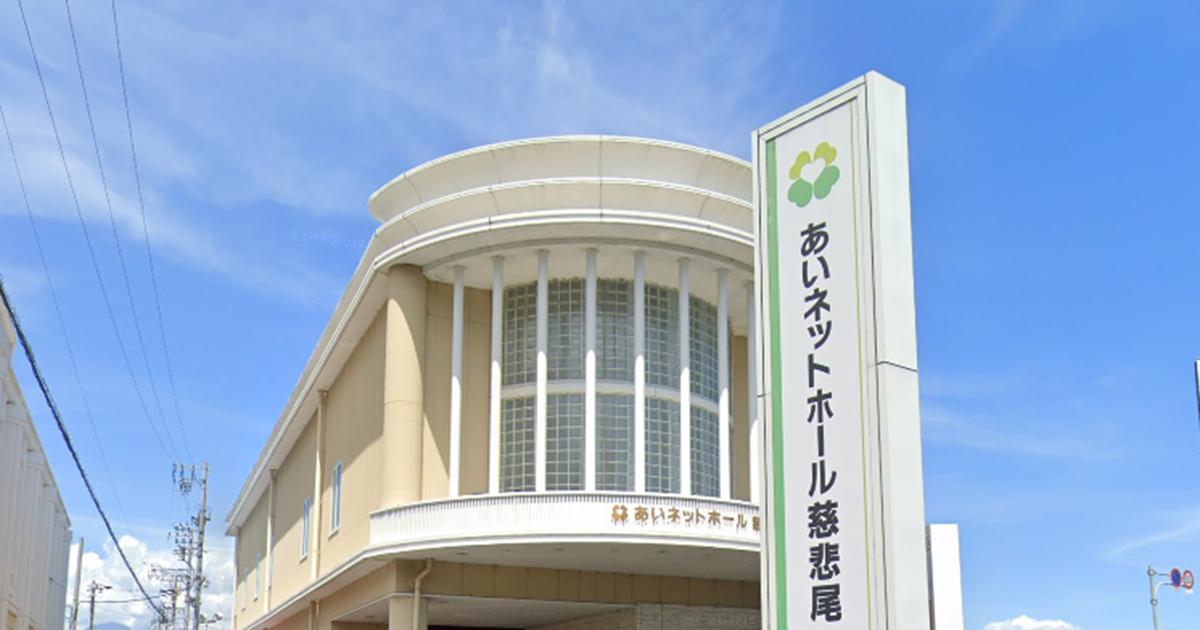 静岡市葵区の民営斎場「あいネットホール慈悲尾」外観
