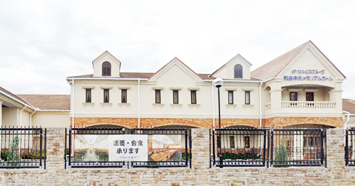 和泉市の民営斎場「和泉中央メモリアルホール」外観