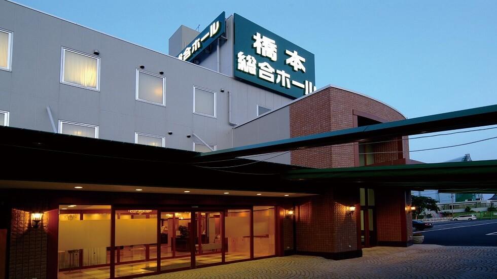 橋本総合ホール
