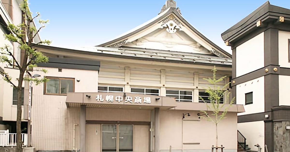 札幌市中央区の民営斎場「札幌中央斎場」外観