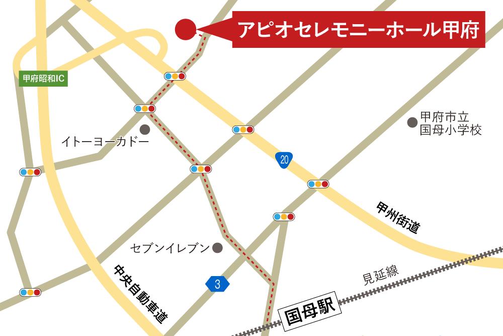 アピオセレモニーホール甲府への徒歩・バスでの行き方・アクセスを記した地図