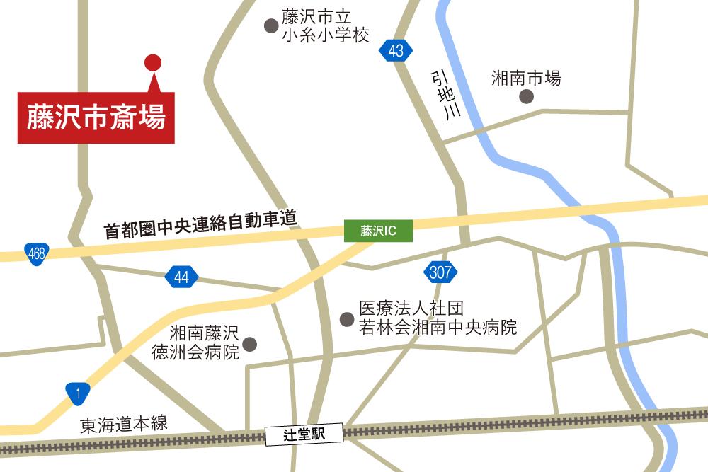 藤沢市斎場への車での行き方・アクセスを記した地図